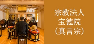 宗教法人宝徳院(真言宗)