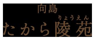 東京都墨田区の永代供養・納骨堂なら「向島 たから陵苑」